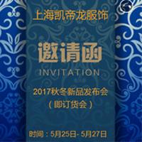 上海凯帝龙服饰2017秋季新品发布会将于5月25日精彩呈现