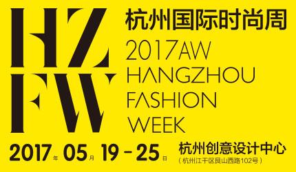 2017AW杭州国际时尚周