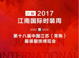 【5.18直播预告】2017江南国际时装周暨常熟服博会人物专访及秀场直播表