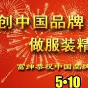 中国品牌日设立 男装领导品牌富绅在行动
