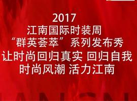 2017江南国际时装周抢票啦!错过提醒别再找我!