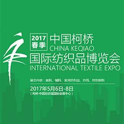 2017中国柯桥国际纺织品面辅料博览会(春季)