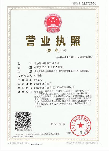 北京环诚服装有限公司企业档案