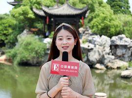 独家视频|探营2017江南国际时装周暨常熟服博会