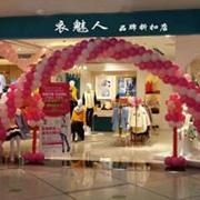 恭喜刘女士在中国服装网经销商俱乐部的协助下和衣魅人女装牵手合作!