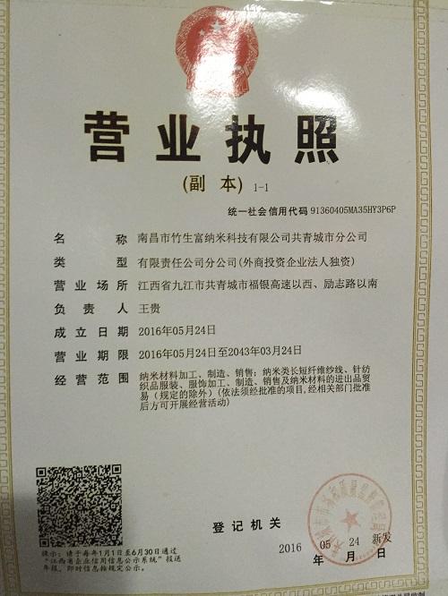 南昌市纳米科技有限公司共青城市分公司企业档案