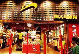 再出资3.67亿 贵人鸟成名鞋库唯一股东