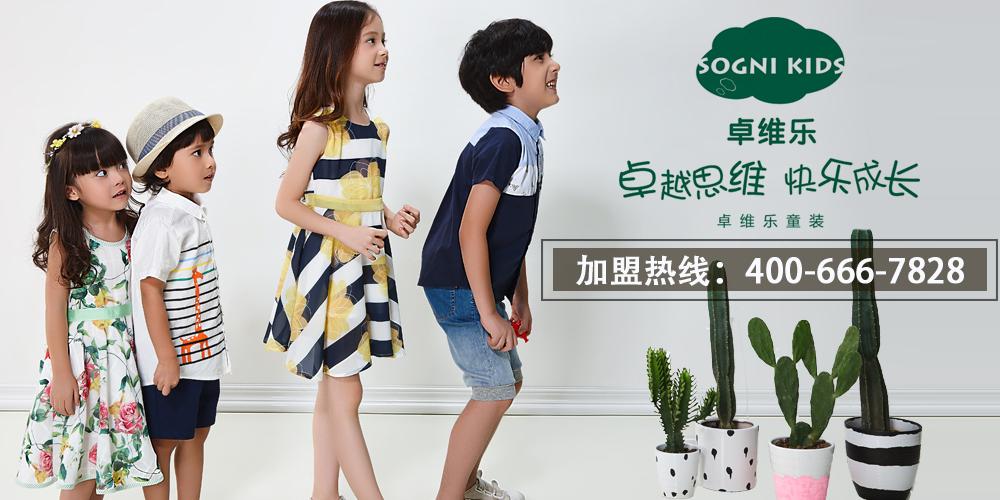 卓维乐Sogni Kids