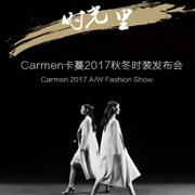 在时光里,我们将再度相遇 CARMEN卡蔓2017秋冬时装发布会