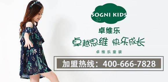 卓维乐 Sogni kids-引导童装英伦时尚