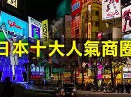 剁手圣地日本10大人气商圈,都有什么相同与不同
