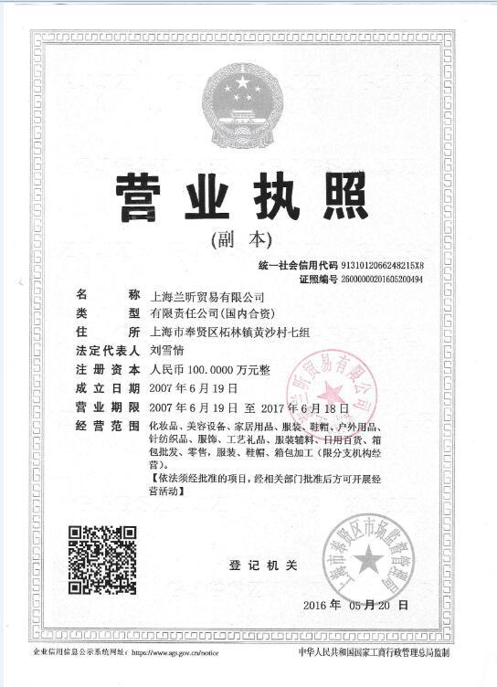 上海兰昕贸易有限公司企业档案