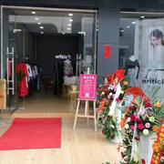 热烈祝贺奥伦提oritick广东高州专卖店盛大开业!