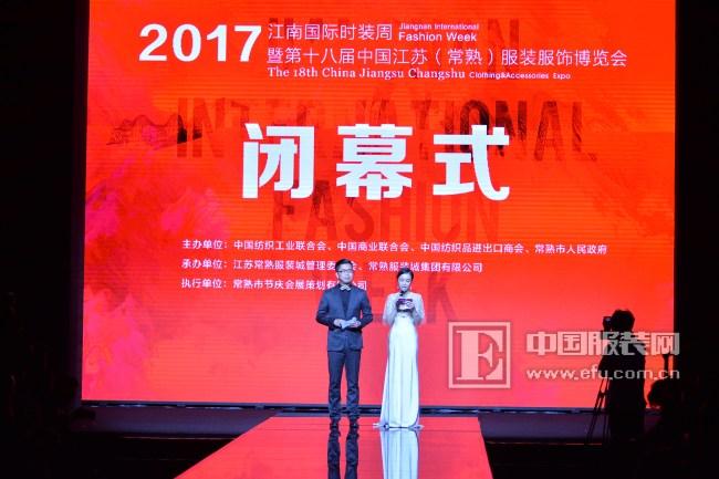 2017江南国际时装周暨第十八届中国江苏(常熟)服装服饰博览会