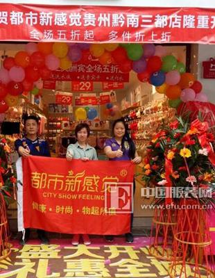 贵州黔南都市新感觉内衣店新店开业业绩为17436元