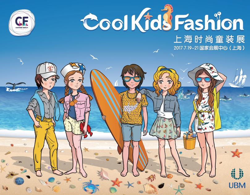2017 Cool Kids Fashion上海助力童装市场破局同质化竞争