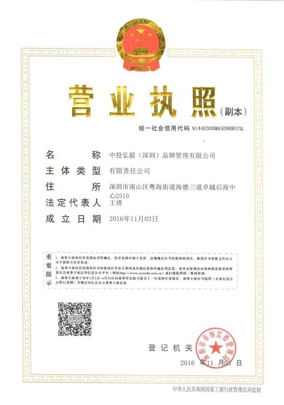中投弘毅(深圳)品牌管理有限公司企业档案