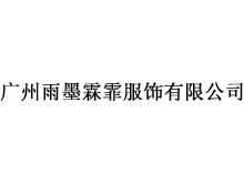 广州雨墨霖霏服饰有限公司