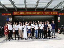 热烈祝贺中国服装网经销商俱乐部考察团来杭州参观考察活动取得圆满成功!!