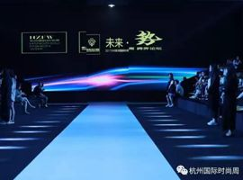 2017AW 杭州国际时尚周| 【未来 · 势】时尚科技 跨界论坛