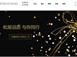 日本松屋百货中文官方购物网站已正式上线