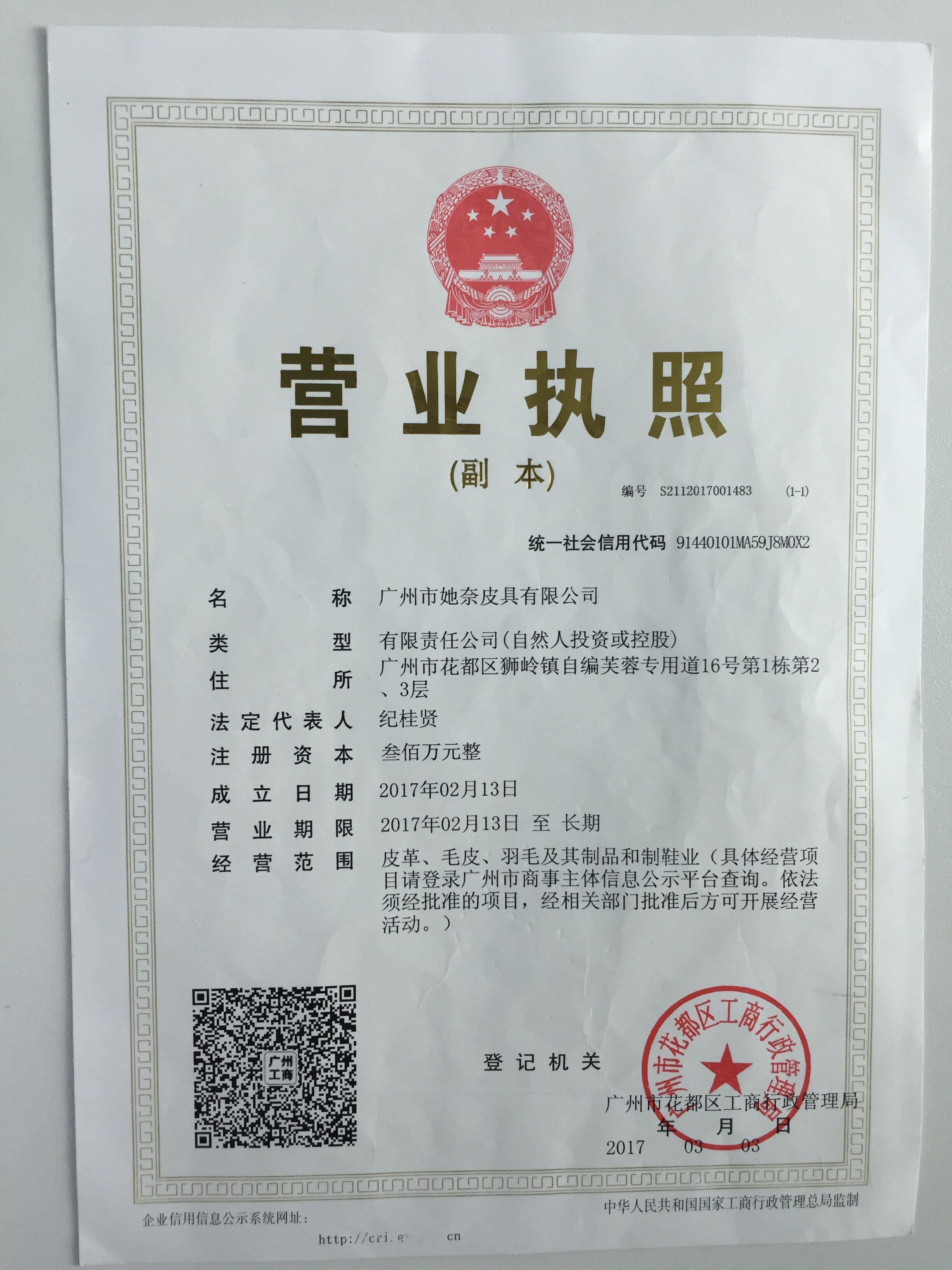 广州市她奈皮具有限公司企业档案