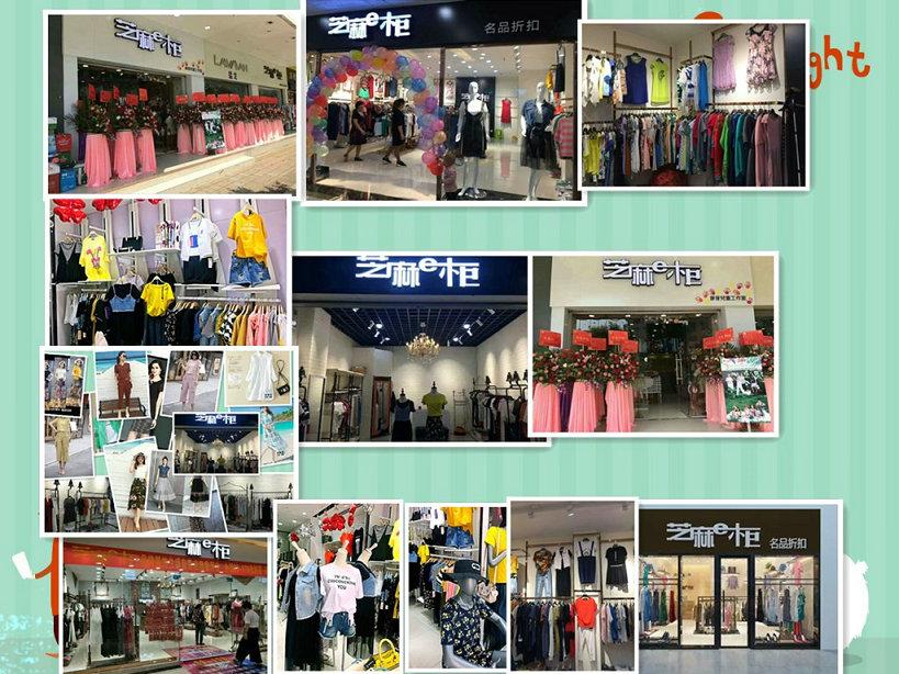 品牌女装店加盟/品牌折扣店加盟/芝麻E柜/0加盟费