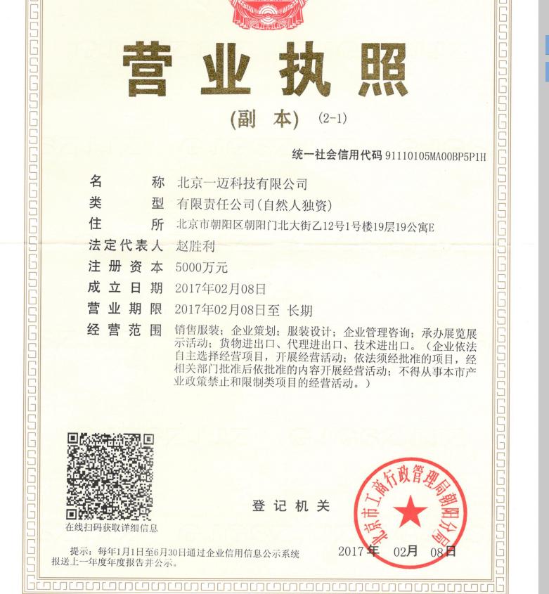 北京一迈科技有限公司企业档案