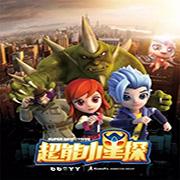 功夫动漫《超能小星探》今登陆北京卡酷少儿,一月内7家省级电视台播不停