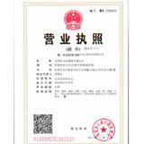 东莞市七好服饰有限公司企业档案