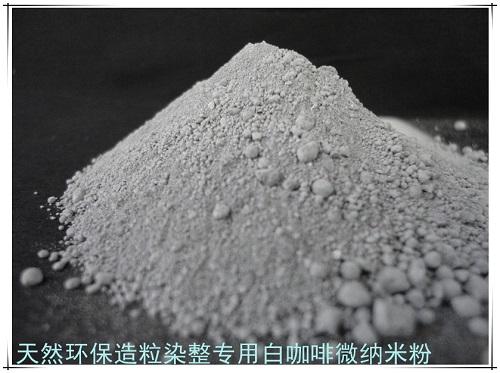 咖啡炭納米粉 負離子 紡織專用納米粉