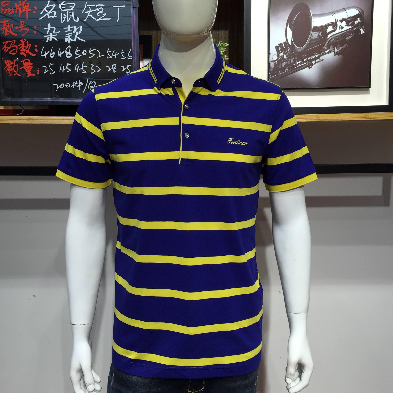 广东十大男装品牌名鼠商务休闲T恤折扣尾货