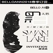 BELLO ANN黑/白天鹅-光耀秘境2018春季发布会暨订货会