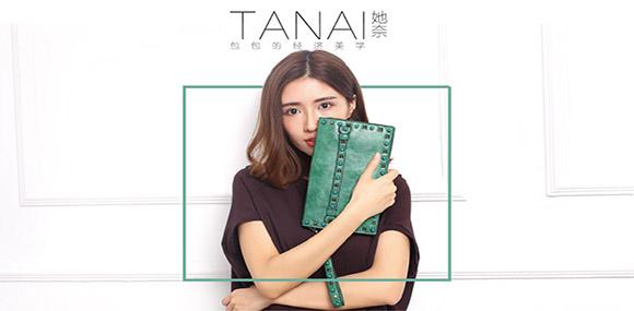 TANAI她奈皮具開放廣東聯營模式