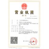 广州衣肖秀服饰有限公司企业档案