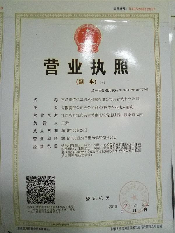 南昌市竹生富纳米科技有限公司共青城市分公司企业档案