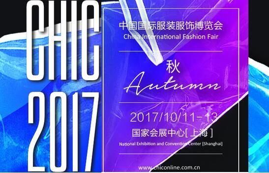 2017CHIC潮流品牌服装展|中国国际服装博览会