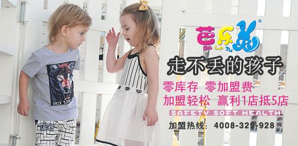 芭乐兔童装免费加盟扶持,专卖店遍布全国