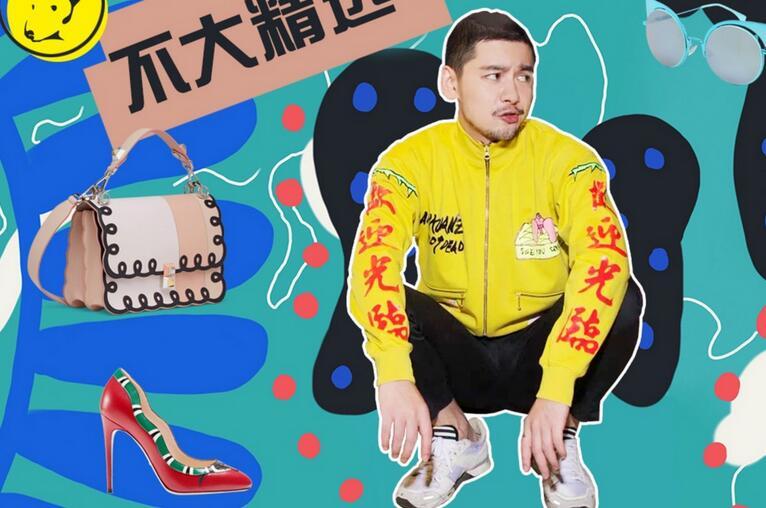 服装资讯 产业 > 奢侈品牌在中国的新兴掘金的战场是微店!
