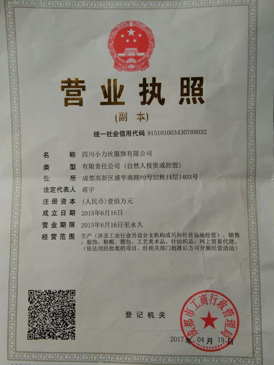 四川小力丝服饰有限公司企业档案