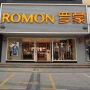 罗蒙新风尚男装专卖店首家店入驻上海