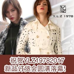 祝贺YLZ1978女装2017新品订货会圆满落幕!