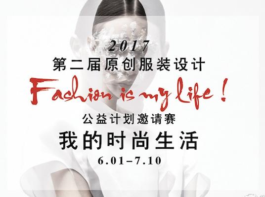 """""""我的时尚生活"""":2017第二届原创服装设计公益邀请赛启动"""