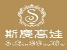 四川小力丝服饰有限公司