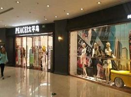 太平鸟:多品牌&全渠道 本土时尚集团起航