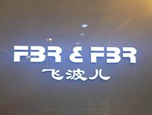 飞波儿fbr