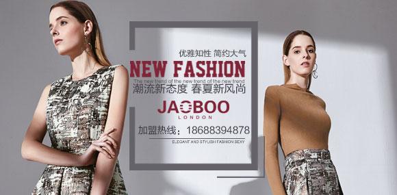 乔帛国际时尚品牌诚邀您的加盟