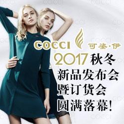 COCCI可姿伊2017秋冬订货会圆满落幕