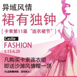 异域风情 裙有独钟——卡索Castle第十一届连衣裙节