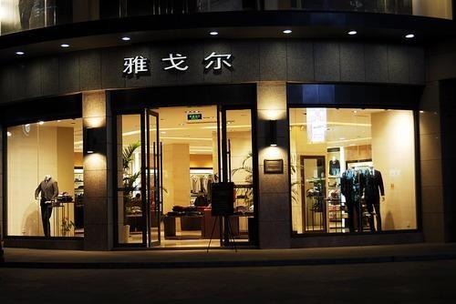 策略:雅戈尔5000万闲置资金买理财产品